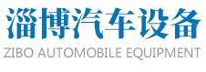 淄博博山(shan)同(tong)勝汽車設備廠(chang)